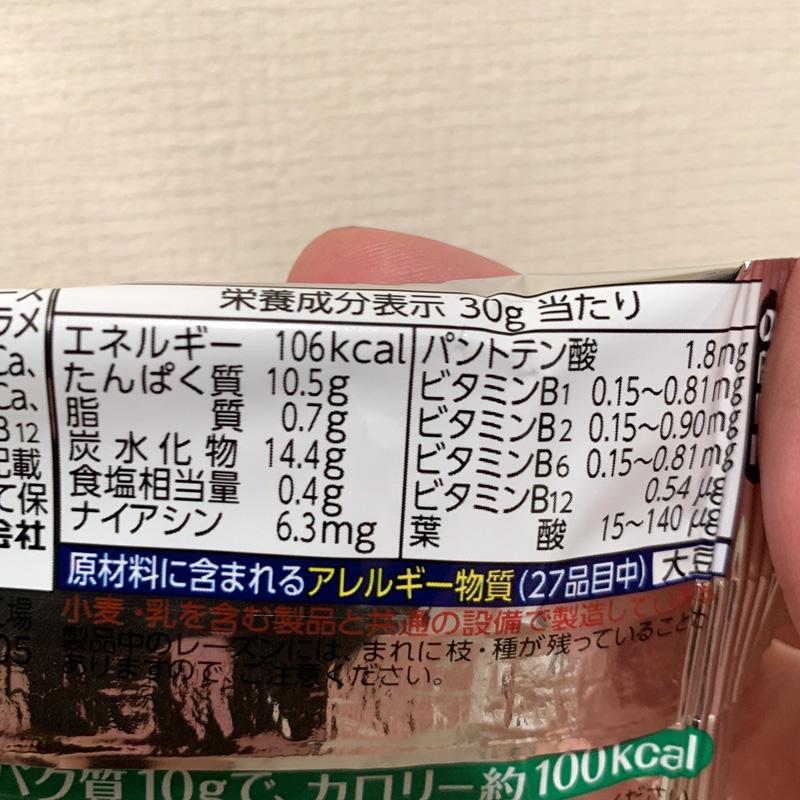 森永製菓 inバー プロテイン グラノーラのマクロ栄養素