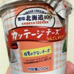 雪印北海道100 カッテージチーズ うらごしタイプ
