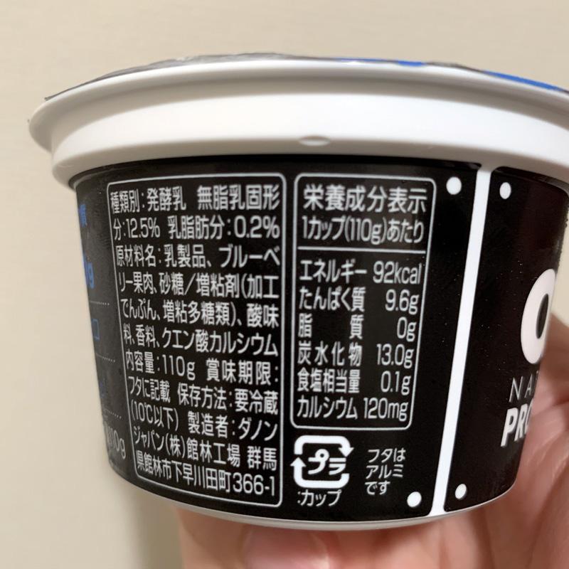 ダノンオイコス 脂肪0 ブルーベリーのマクロ栄養素