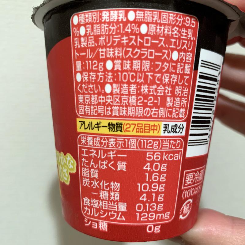 明治プロビオヨーグルトR-1 砂糖0ゼロのマクロ栄養素