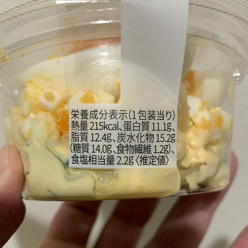 セブン-イレブン たまご1個分を使ったマカロニサラダのマクロ栄養素