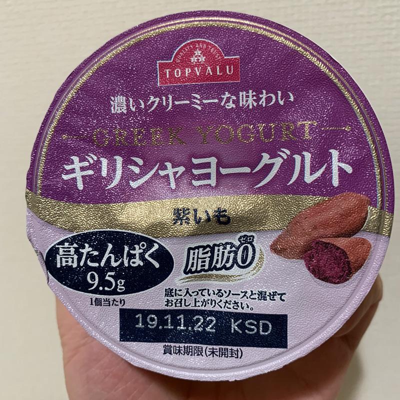 TOPVALU 濃いクリーミーな味わい ギリシャヨーグルト 紫いも