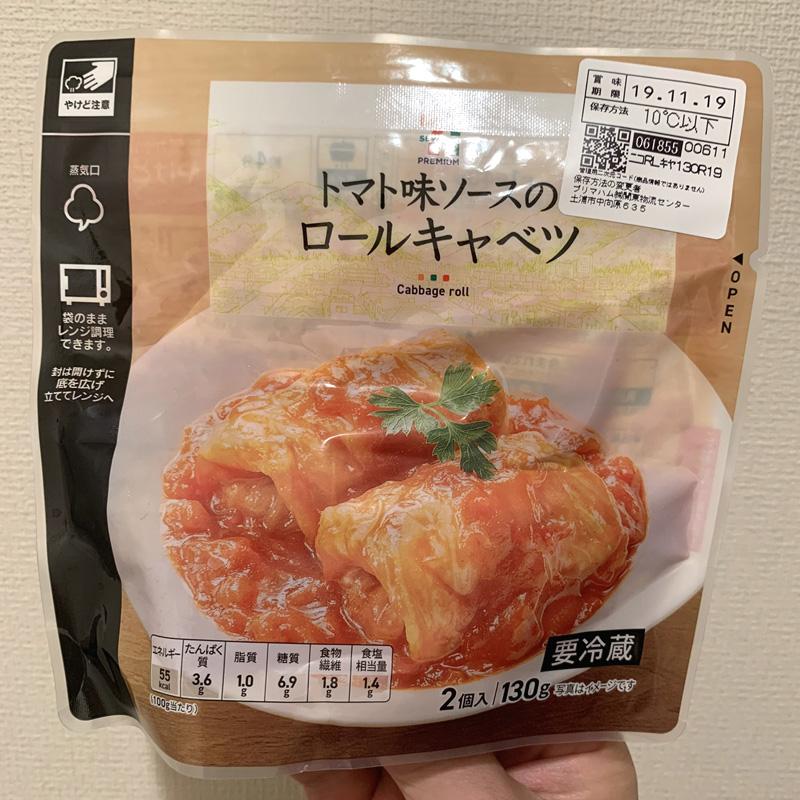 セブン-イレブン トマト味ソースのロールキャベツ