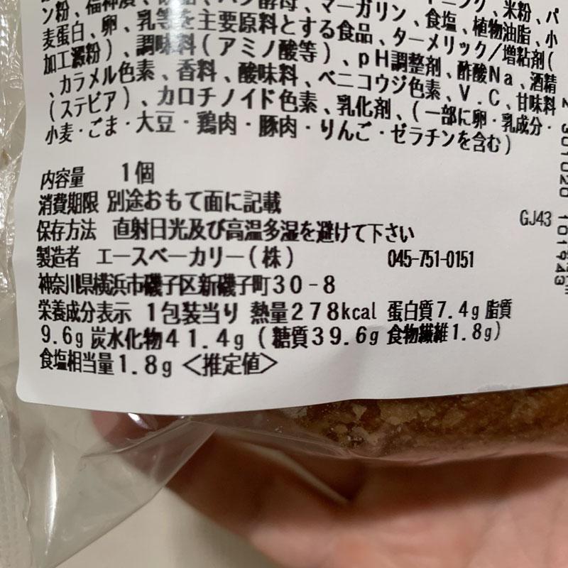 セブン-イレブン もっちりカレーパンのマクロ栄養素
