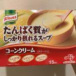 「クノール」たんぱく質がしっかり摂れるスープ