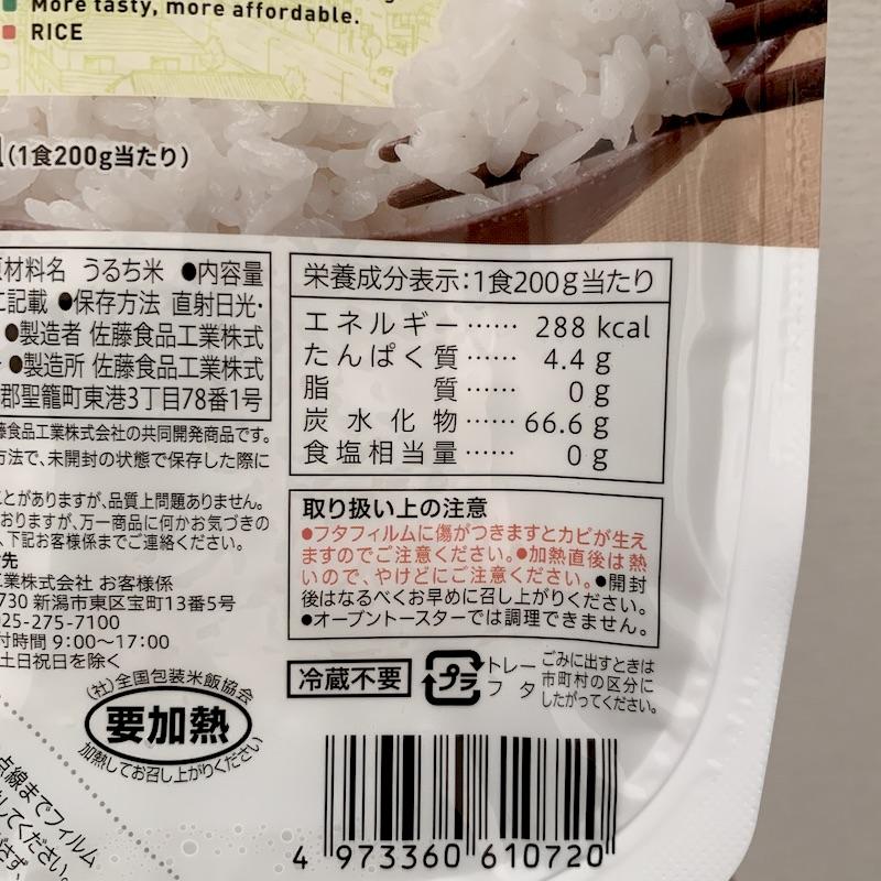 セブンプレミアム 特別栽培米 宮城県産ひとめぼれのマクロ栄養素