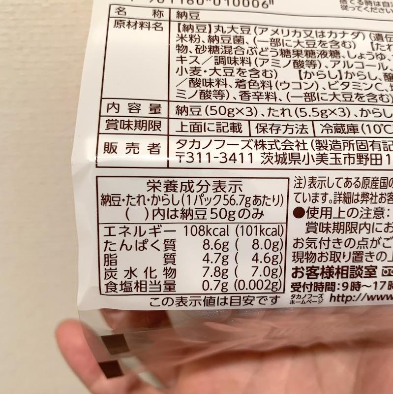 おかめ納豆 極小粒ミニのマクロ栄養素