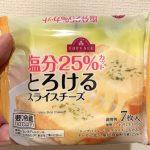 トップバリュ 塩分25%カット とろけるスライスチーズ