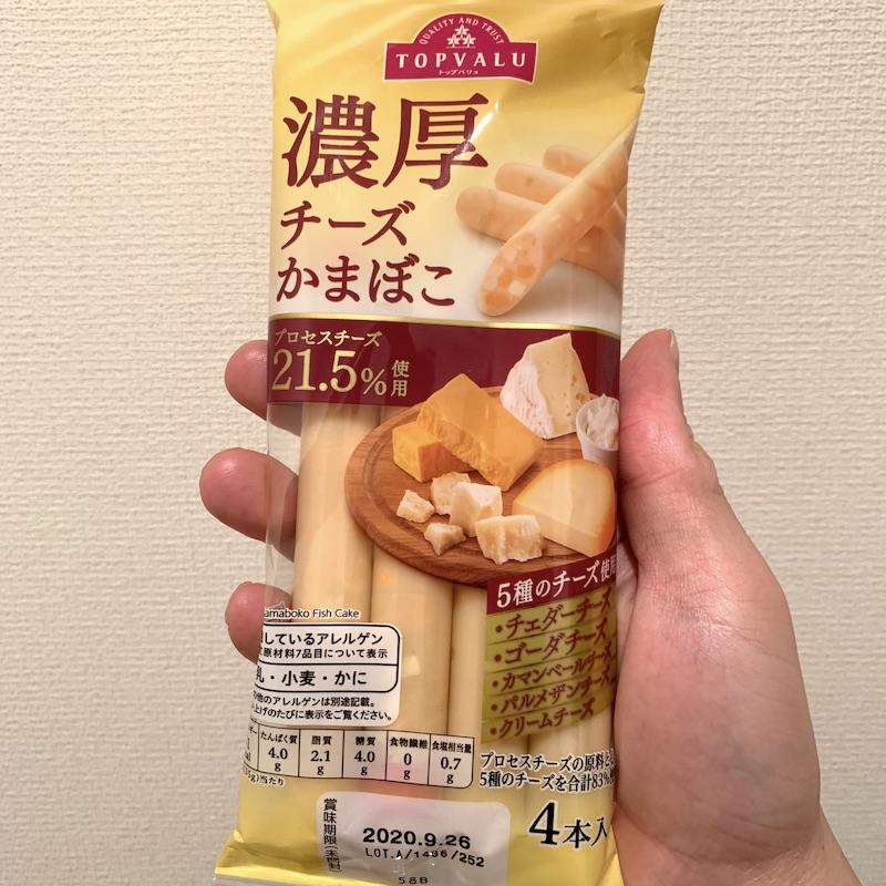 トップバリュ 濃厚チーズかまぼこ プロセスチーズ21.5%使用