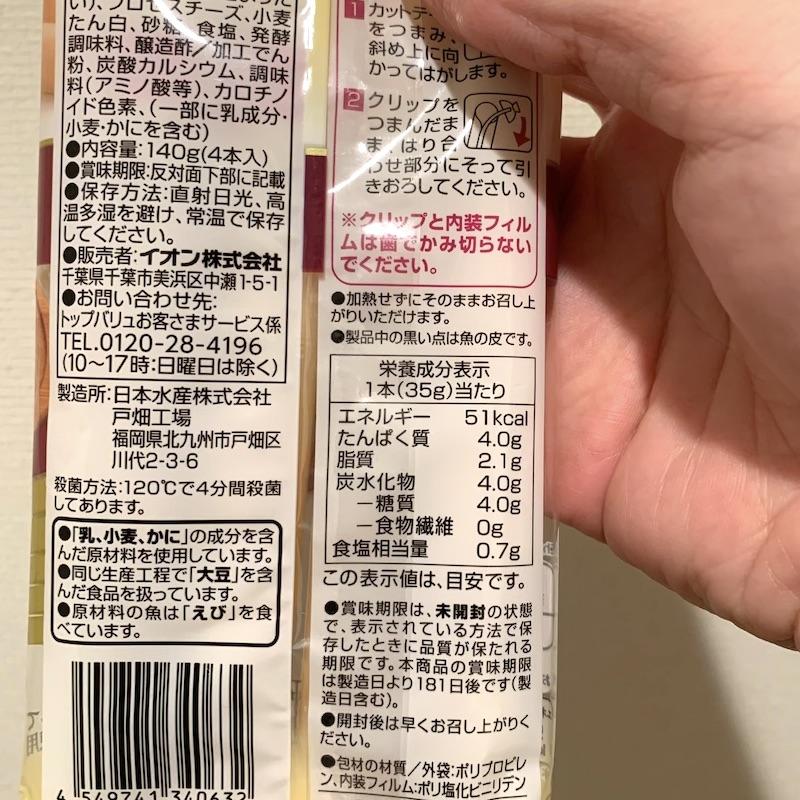 トップバリュ 濃厚チーズかまぼこ プロセスチーズ21.5%使用のマクロ栄養素