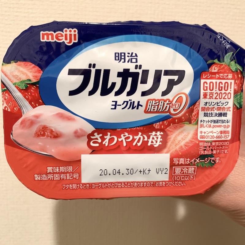 明治ブルガリアヨーグルト 脂肪0 さわやか苺