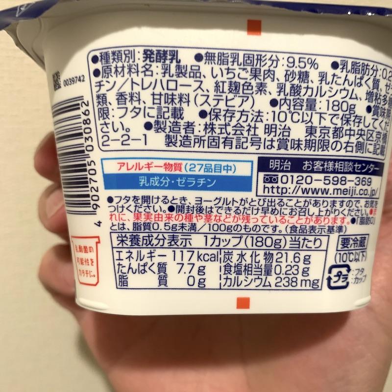 明治ブルガリアヨーグルト 脂肪0 さわやか苺のマクロ栄養素