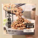 セブンプレミアム 素材の旨みを味わう極小粒納豆