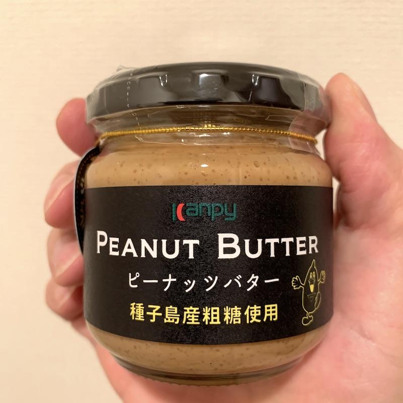 カンピー ピーナッツバター(種子島産粗糖使用)
