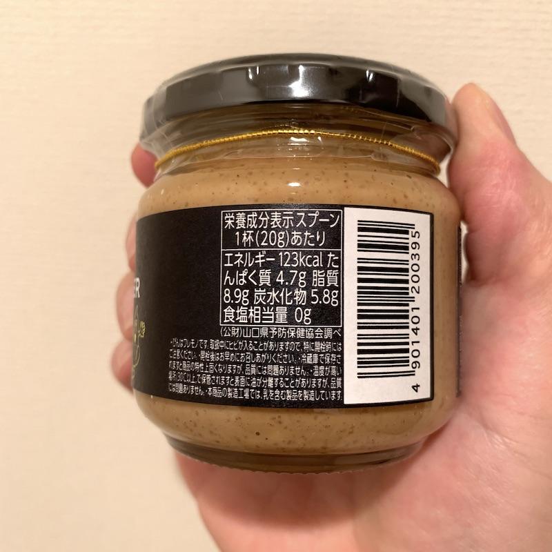 カンピー ピーナッツバター(種子島産粗糖使用)のマクロ栄養素