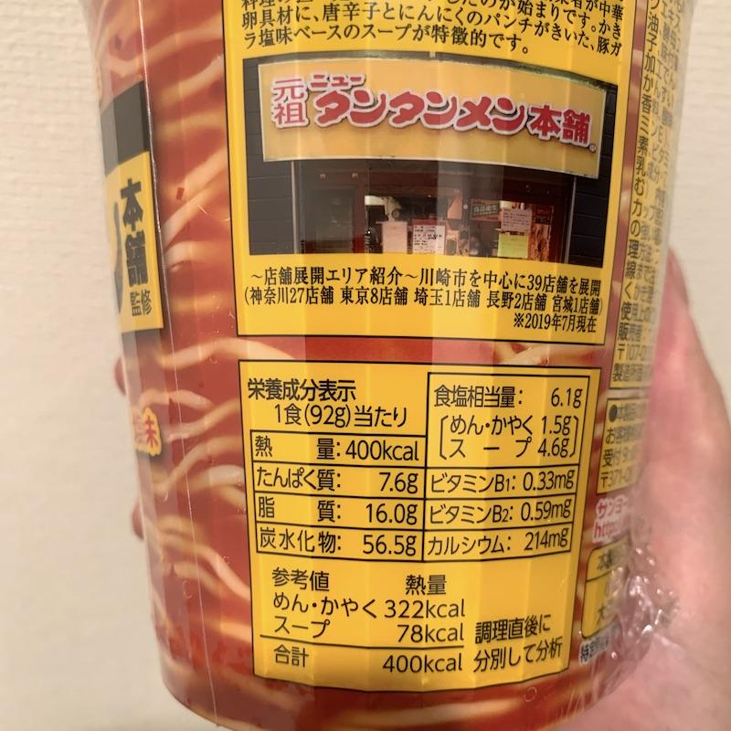 サンヨー食品 元祖ニュータンタンメン本舗監修 タンタンメンのマクロ栄養素