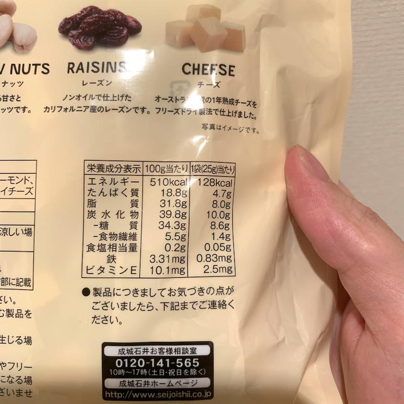 成城石井 トレイルミックス プロテイン 25g×7のマクロ栄養素